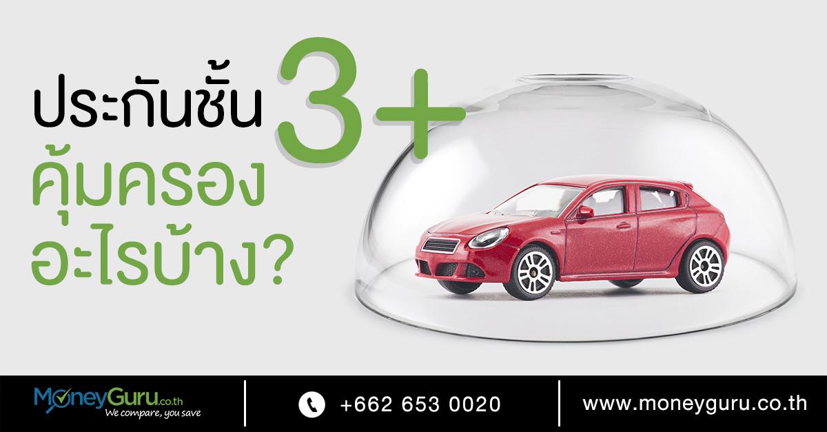 ค่าใช้จ่ายในการซื้อรถยนต์มือสอง มีอะไรบ้าง ?